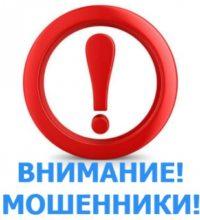 Внимание мошенники! Размещение мошеннических объявлений от имени ООО Логолайн.